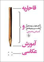 tumb-book-qajar